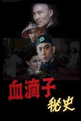 血滴子秘史( 1990 )