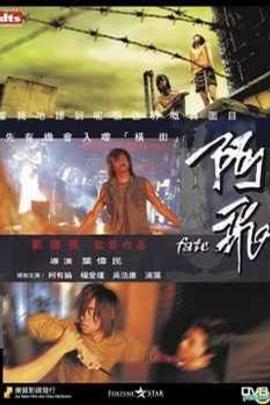阿飞( 2007 )