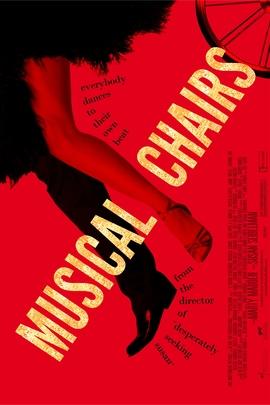 音乐椅( 2011 )