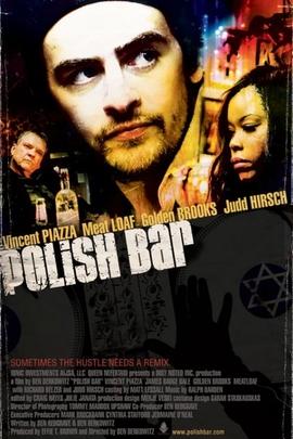 波兰酒吧( 2010 )