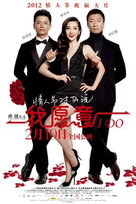 我愿意( 2012 )