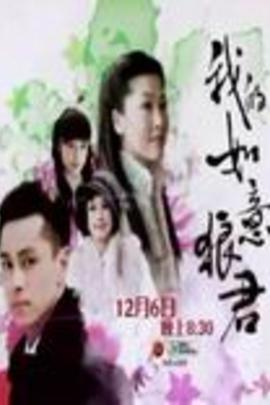 我的如意狼君( 2011 )