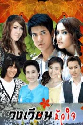 旋转的爱( 2009 )