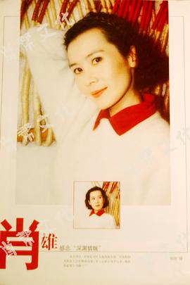 深渊情暖( 1997 )