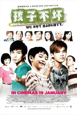 孩子不坏( 2012 )