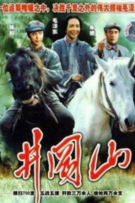 井冈山( 1993 )