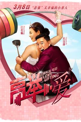 高举爱( 2012 )