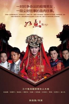 如意( 2012 )