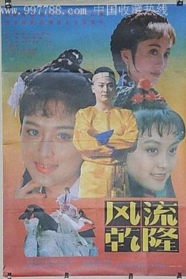 风流乾隆( 1991 )
