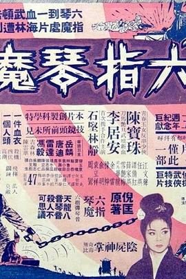 六指琴魔( 1965 )