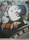 傻冒经理/Sha mao jing li(1988)
