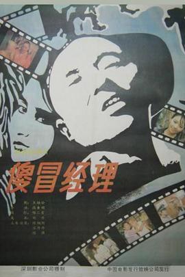 傻冒经理( 1988 )