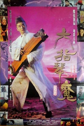 六指琴魔( 1994 )