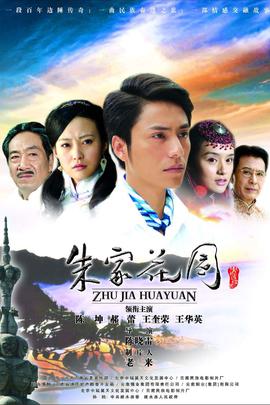 朱家花园( 2007 )