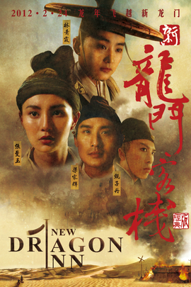 新龙门客栈( 1992 )