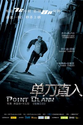 单刀直入( 2010 )
