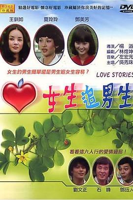 女生追男生( 1977 )