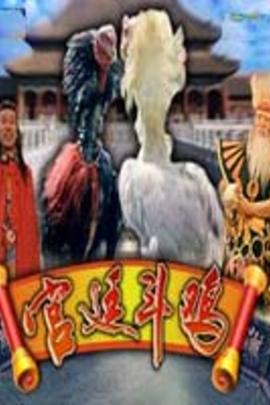 宫廷斗鸡( 1994 )