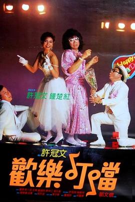 欢乐叮当( 1986 )