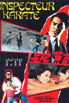 头号铁人( 1973 )