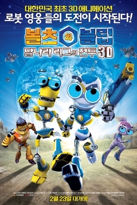 虫虫向前冲( 2012 )