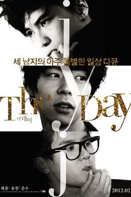 一天( 2012 )