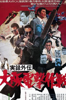 实录外传:大阪电击作战( 1976 )