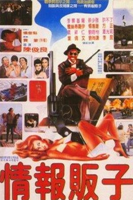 Qing bao long hu men( 1985 )