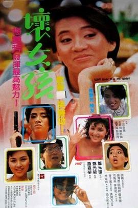 坏女孩( 1986 )