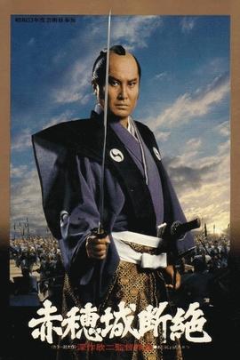 赤穗城绝灭( 1978 )