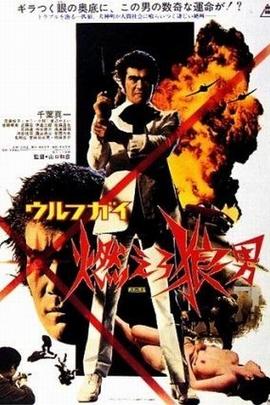 狼男:燃烧的狼男( 1975 )
