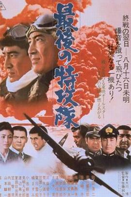 最后的特攻队( 1970 )