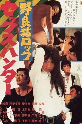 野良猫洛克:性感猎人( 1970 )