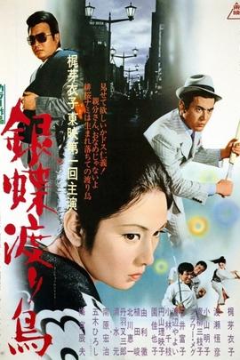银蝶候鸟( 1971 )