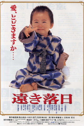 远方夕阳( 1992 )
