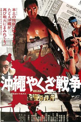 冲绳黑社会战争( 1976 )