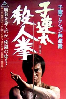 带子杀人拳( 1976 )