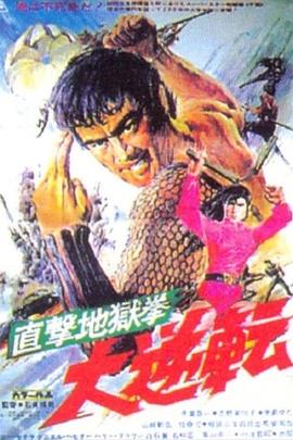 直击地狱拳:大逆转( 1974 )