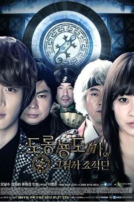 蝾螈道士和影子操作团( 2012 )