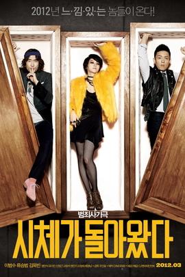 尸体归来( 2012 )