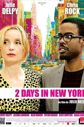 纽约两日情( 2012 )