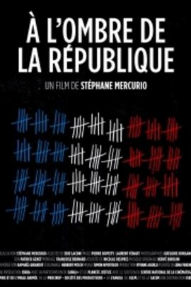 在共和国的阴影下( 2011 )