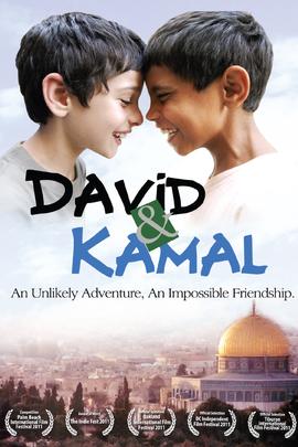 大卫和卡玛尔