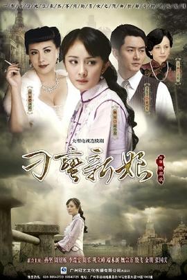 刁蛮新娘( 2012 )