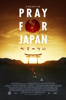 祈福日本( 2012 )