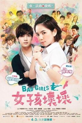 女孩坏坏( 2012 )