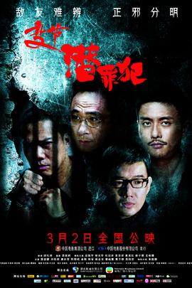 变节-潜罪犯( 2011 )