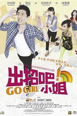 出招吧!小姐( 2011 )