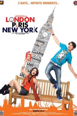 伦敦 巴黎 纽约