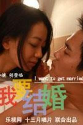 我要结婚( 2012 )